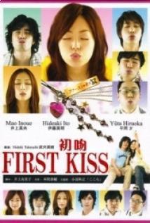 first kisss