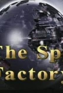 La fábrica de espías (documental)