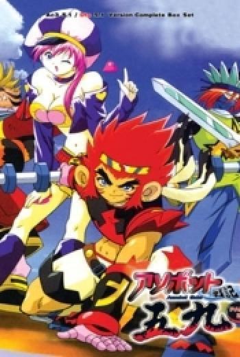 Asobotto Senki Goku