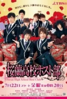 Ouran High School Host Club (Dorama)