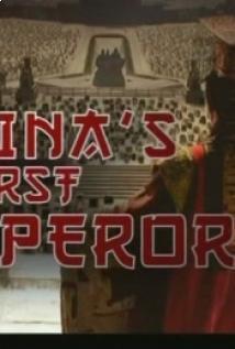 China, el primer Emperador